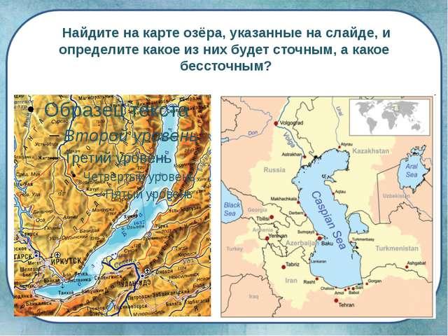 Найдите на карте озёра, указанные на слайде, и определите какое из них будет...