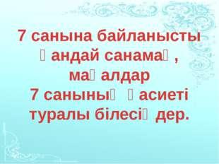 7 санына байланысты қандай санамақ, мақалдар 7 санының қасиеті туралы білесі