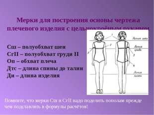 Мерки для построения основы чертежа плечевого изделия с цельнокроёным рукаво