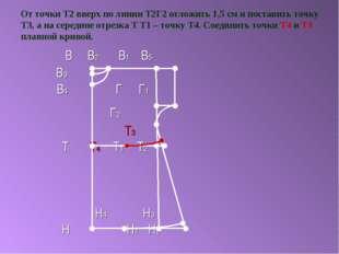 От точки Т2 вверх по линии Т2Г2 отложить 1,5 см и поставить точку Т3, а на се