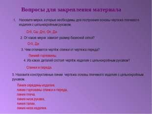 Вопросы для закрепления материала Назовите мерки, которые необходимы для пост