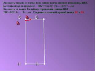 Отложить вправо от точки В по линии плеча ширину горловины ВВ2, рассчитанную