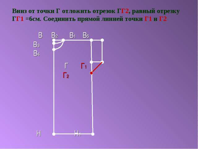 Вниз от точки Г отложить отрезок ГГ2, равный отрезку ГГ1 =6см. Соединить прям...