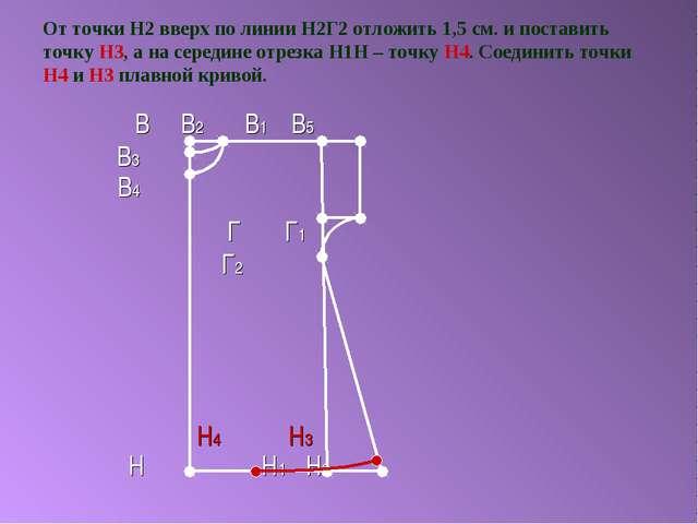 От точки Н2 вверх по линии Н2Г2 отложить 1,5 см. и поставить точку Н3, а на с...
