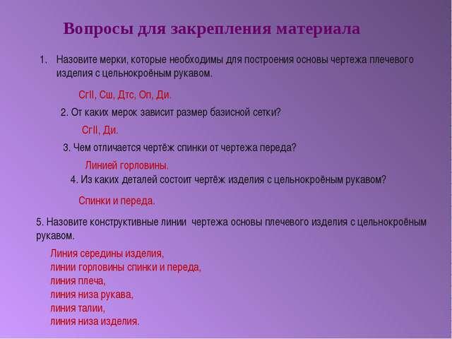 Вопросы для закрепления материала Назовите мерки, которые необходимы для пост...