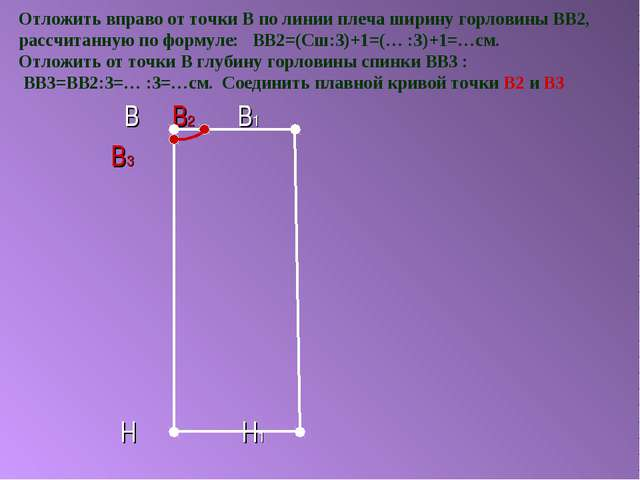 Отложить вправо от точки В по линии плеча ширину горловины ВВ2, рассчитанную...