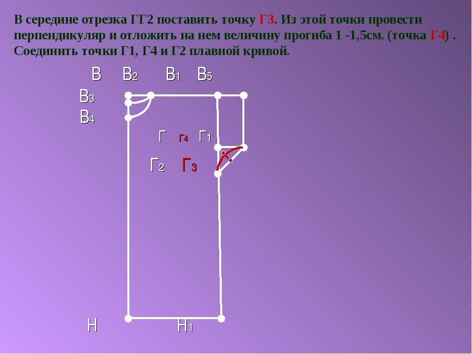 В середине отрезка ГГ2 поставить точку Г3. Из этой точки провести перпендикул...
