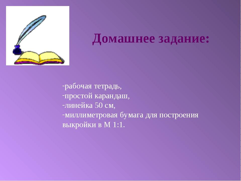 Домашнее задание: рабочая тетрадь, простой карандаш, линейка 50 см, миллиметр...