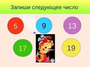 17 19 5 9 13 Запиши следующее число