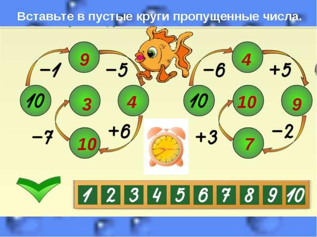 9 4 10 3 4 9 7 10 Вставьте в пустые круги пропущенные числа.