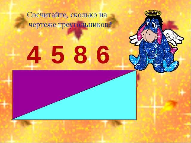 6 Сосчитайте, сколько на чертеже треугольников? 4 5 8
