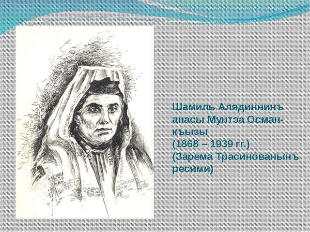 Шамиль Алядиннинъ анасы Мунтэа Осман-къызы (1868 – 1939 гг.) (Зарема Трасинов...