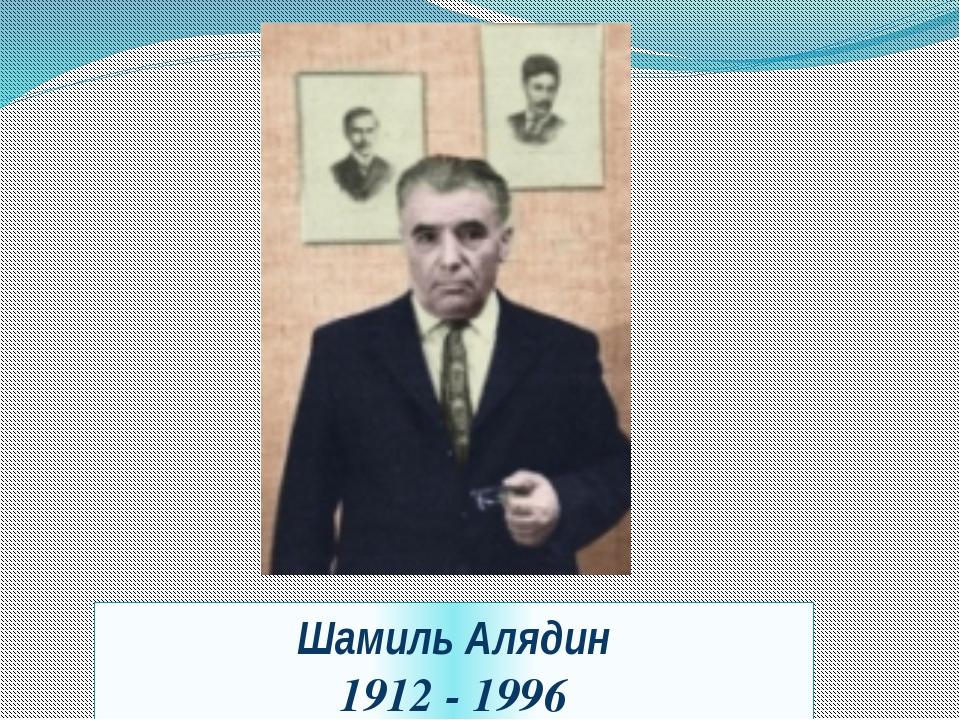 Шамиль Алядин 1912 - 1996