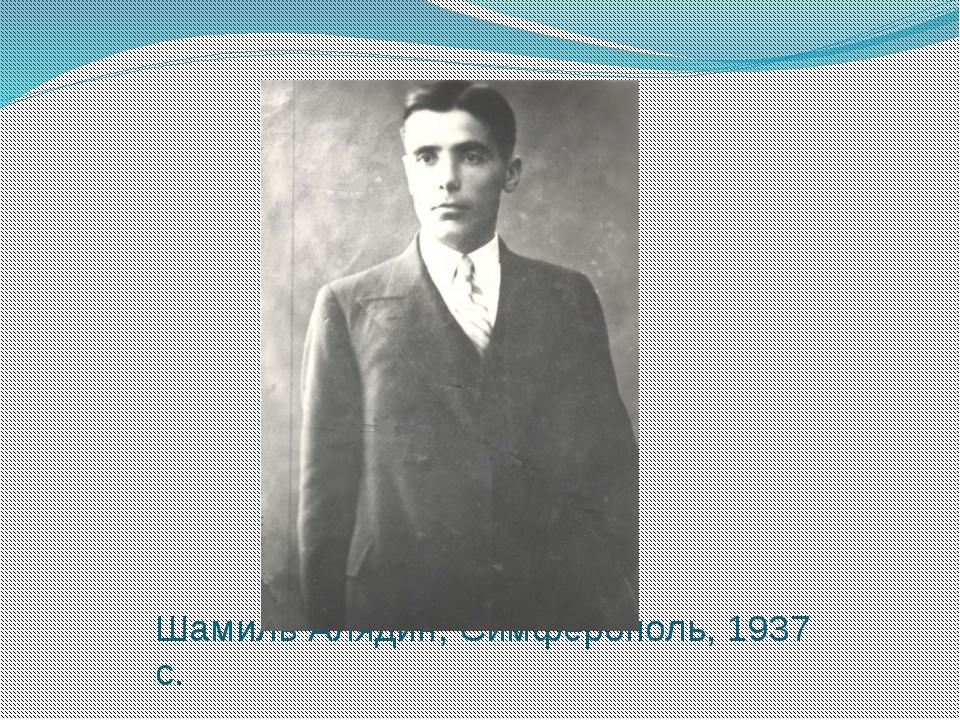 Шамиль Алядин, Симферополь, 1937 с.
