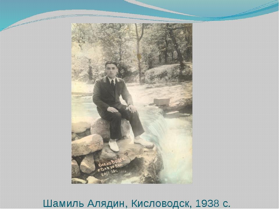 Шамиль Алядин, Кисловодск, 1938 с.