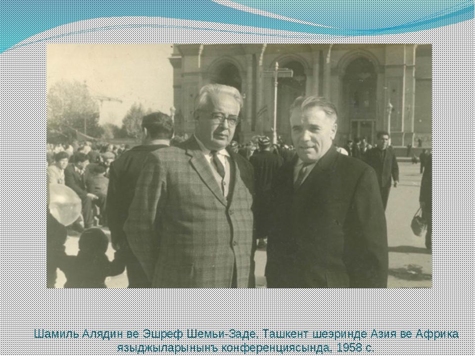 Шамиль Алядин ве Эшреф Шемьи-Заде, Ташкент шеэринде Азия ве Африка языджылар...