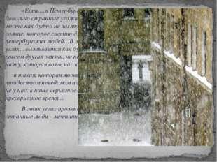 «Есть…в Петербурге довольно странные уголки. В эти места как будто не загл