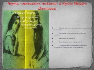Черты «маленького человека» в образе Макара Девушкина Низкое, бедственное, п