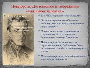 Новаторство Достоевского в изображении «маленького человека » Его герой окруж