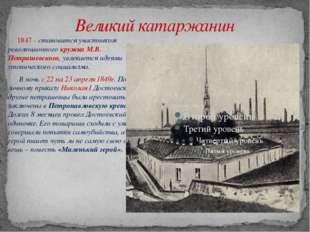 Великий катаржанин 1847 - становится участником революционного кружка М.В. П