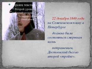 22 декабря 1849 года на Семеновском плацу в Петербурге должна была состоят