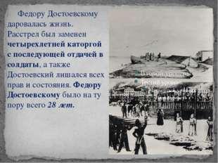 Федору Достоевскому даровалась жизнь. Расстрел был заменен четырехлетней ка