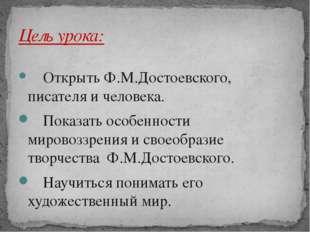 Открыть Ф.М.Достоевского, писателя и человека. Показать особенности мировоз