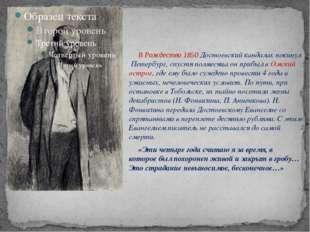 В Рождество 1850 Достоевский кандалах покинул Петербург, спустя полмесяца