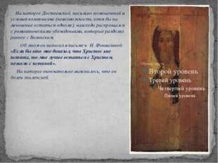 На каторге Достоевский, насильно помещенный в условия коммунизма (невозможн