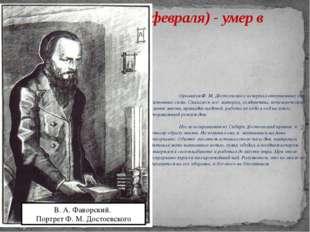 1881, 28 января (9 февраля) - умер в Петербурге. Организм Ф. М. Достоевског
