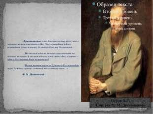 «Христианство есть доказательство того, что в человеке может вместиться Бо