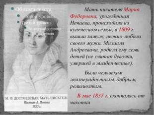 Мать писателя Мария Федоровна, урожденная Нечаева, происходила из купеческ