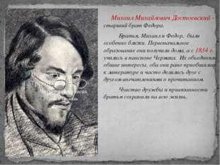 Михаил Михайлович Достоевский - старший брат Федора. Братья, Михаил и Фед