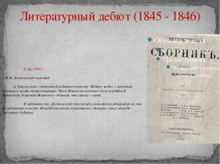 Литературный дебют (1845 - 1846) В мае 1845 г. Ф.М. Достоевский знакомит Д