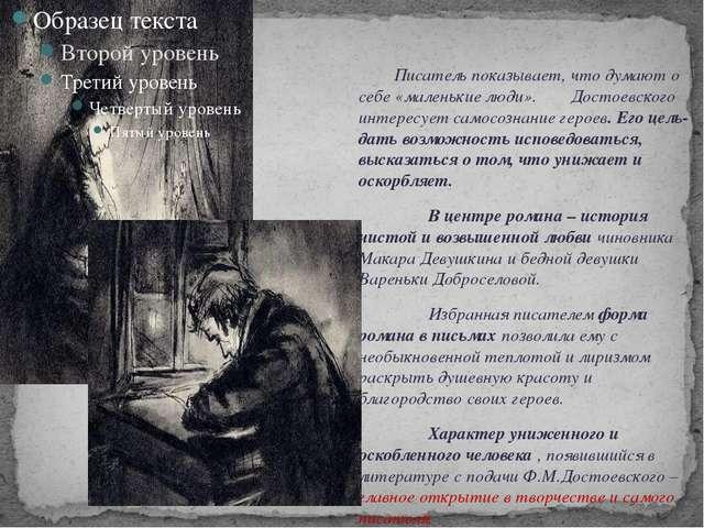 Писатель показывает, что думают о себе «маленькие люди». Достоевского ин...