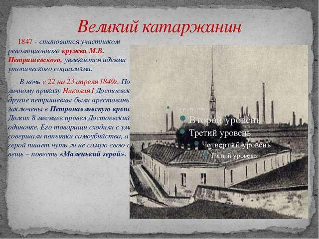 Великий катаржанин 1847 - становится участником революционного кружка М.В. П...
