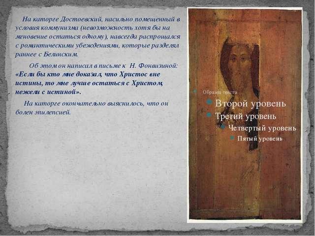 На каторге Достоевский, насильно помещенный в условия коммунизма (невозможн...