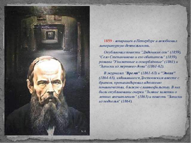 1859 - возвращен в Петербург и возобновил литературную деятельность. Опуб...