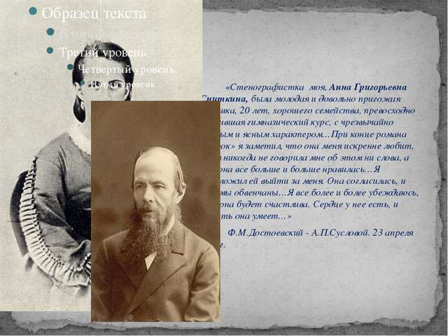 «Стенографистка моя, Анна Григорьевна Сниткина, была молодая и довольно пр...