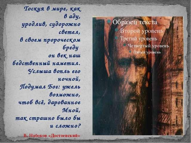Тоскуя в мире, как в аду, уродлив, судорожно светел, в своем пророческом бр...