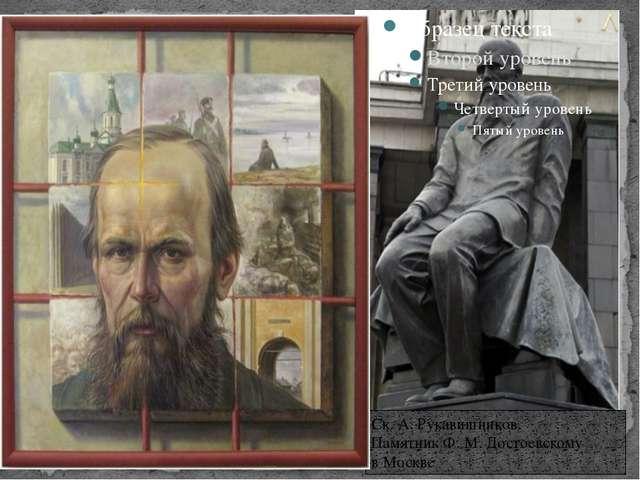 Ск. А. Рукавишников. Памятник Ф. М. Достоевскому в Москве