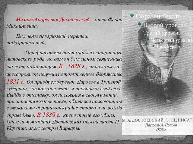 Екуном младших Достоевских был назначен  Михаил Андреевич Достоевский – оте...