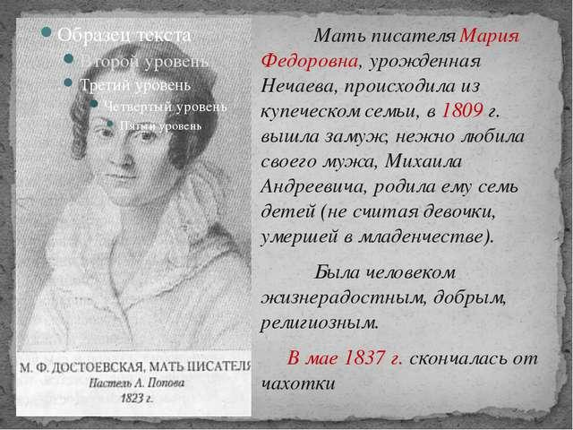 Мать писателя Мария Федоровна, урожденная Нечаева, происходила из купеческ...