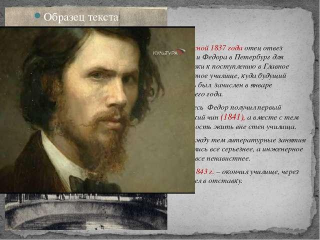 Весной 1837 года отец отвез Михаила и Федора в Петербург для подготовки к...