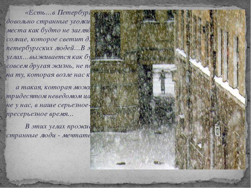 «Есть…в Петербурге довольно странные уголки. В эти места как будто не загл...