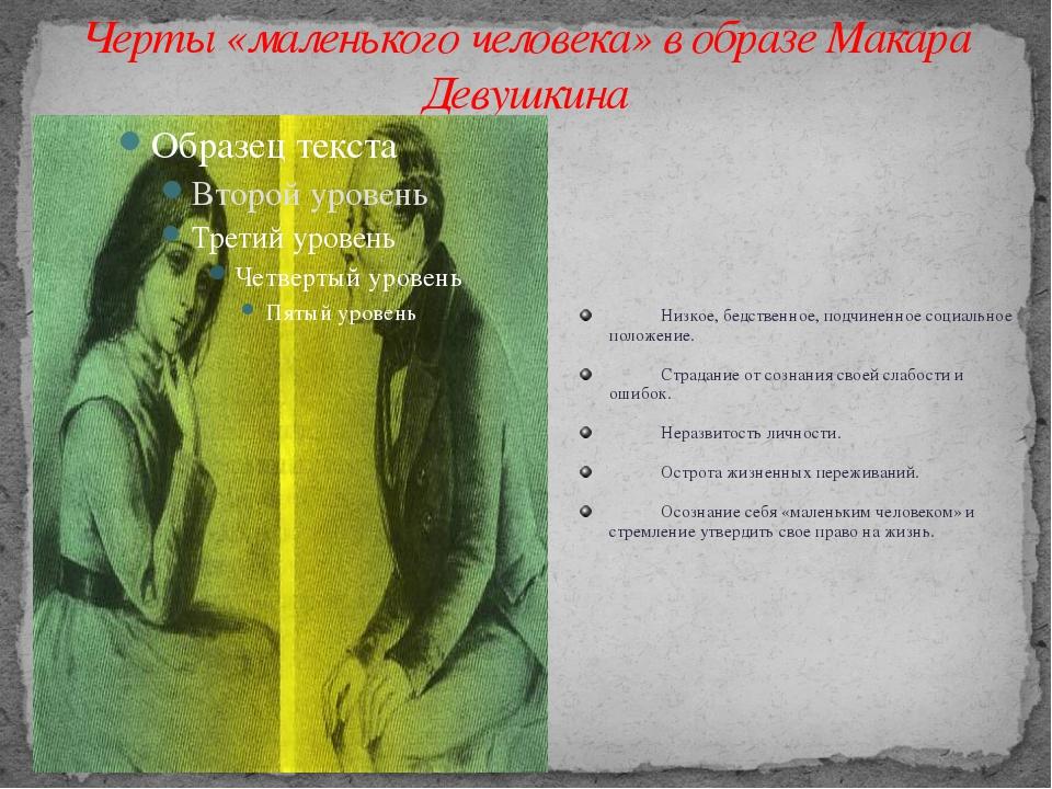 Черты «маленького человека» в образе Макара Девушкина Низкое, бедственное, п...
