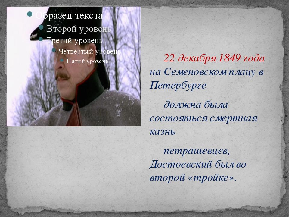 22 декабря 1849 года на Семеновском плацу в Петербурге должна была состоят...