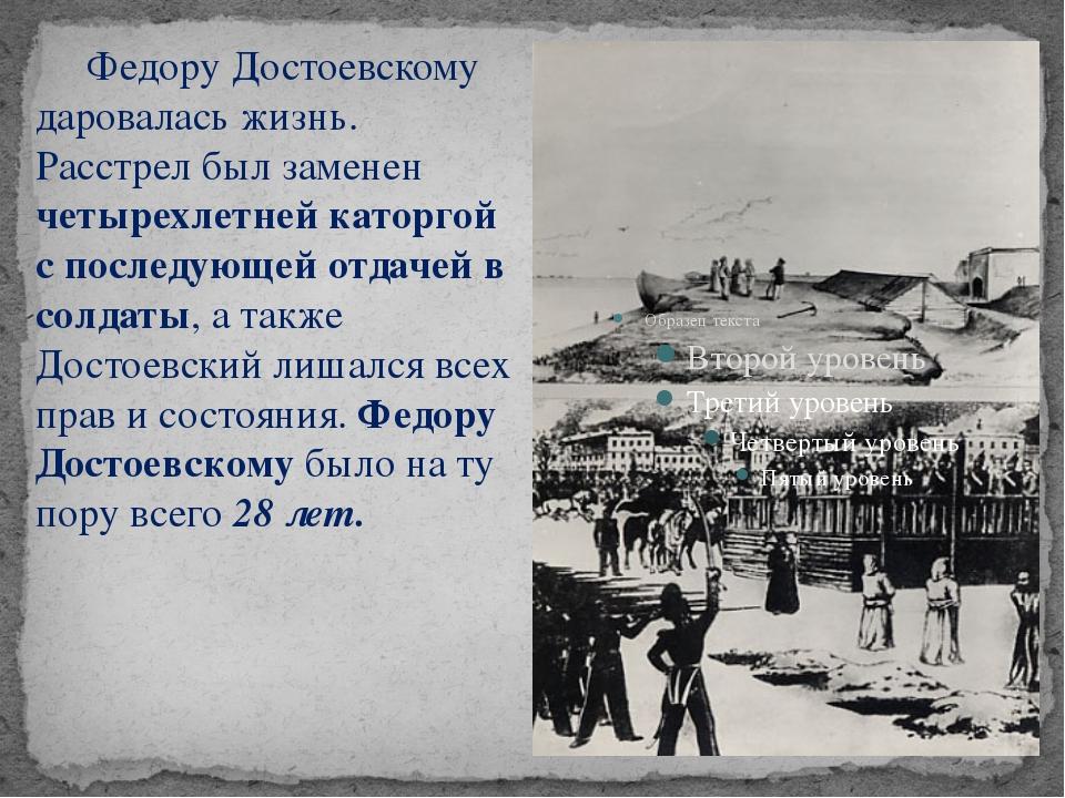 Федору Достоевскому даровалась жизнь. Расстрел был заменен четырехлетней ка...