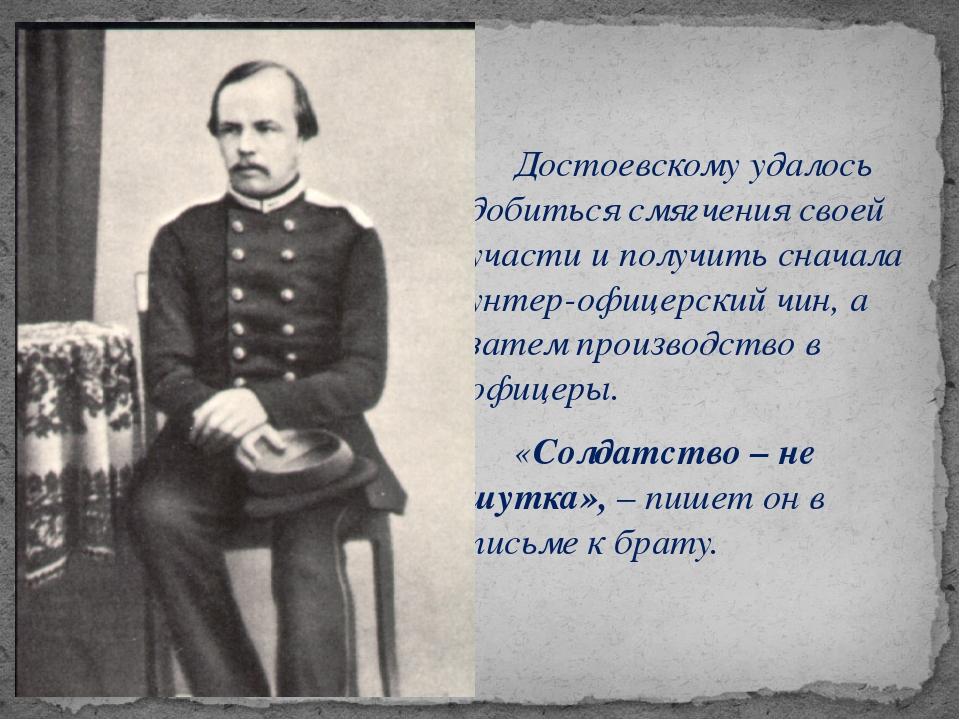 Достоевскому удалось добиться смягчения своей участи и получить сначала унт...