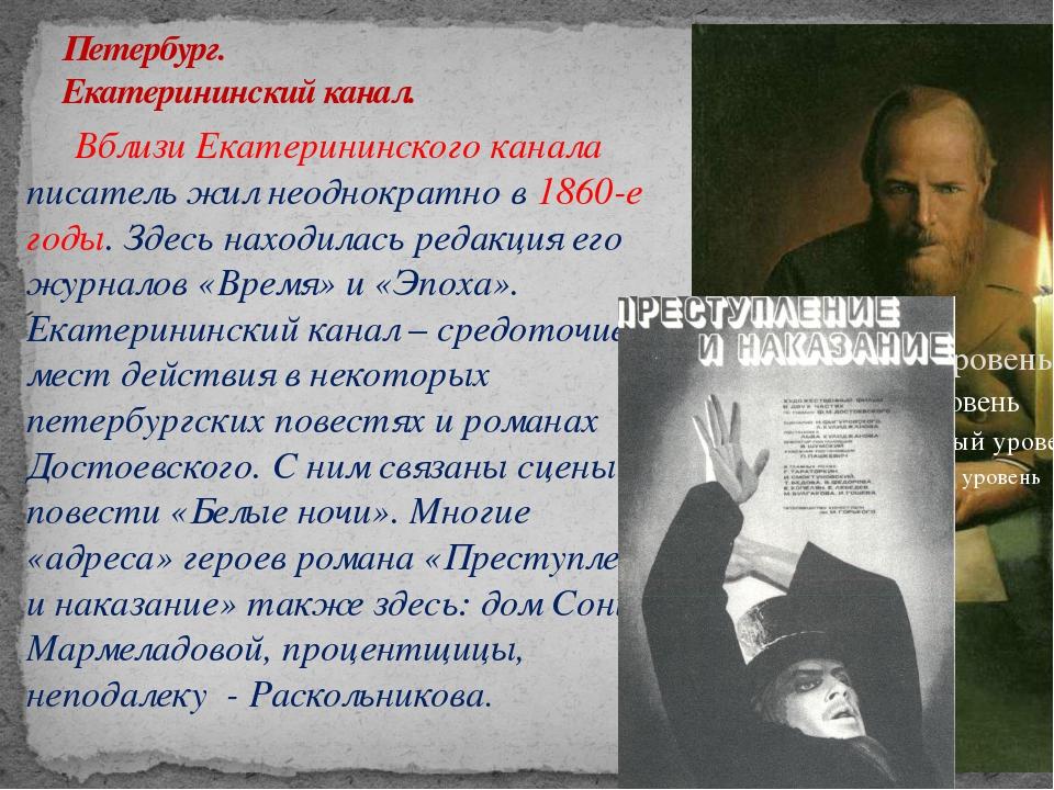 Петербург. Екатерининский канал. Вблизи Екатерининского канала писатель жил...